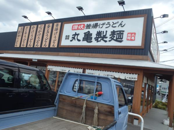 丸亀製麺      門真店_c0118393_8511993.jpg
