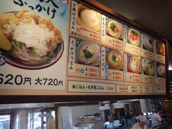 丸亀製麺      門真店_c0118393_854940.jpg