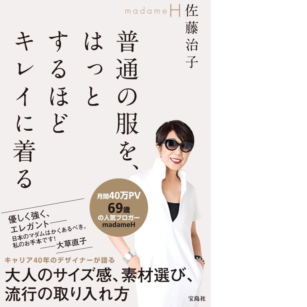 madameHの本、第一弾を出版!_b0210699_01582385.jpeg