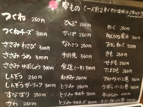神戸  umie REAL DINNING CAFE ・ やきとり  炭玄 (三宮) ・ ホテル モントレ神戸 ・ AX閉店_e0115904_02064782.jpg
