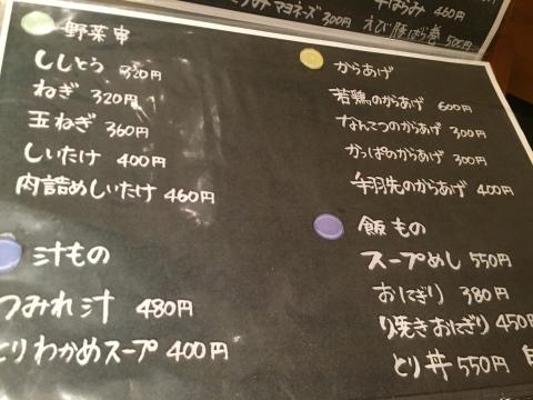 神戸  umie REAL DINNING CAFE ・ やきとり  炭玄 (三宮) ・ ホテル モントレ神戸 ・ AX閉店_e0115904_02064896.jpg