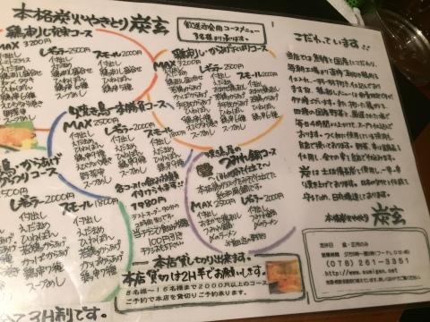 神戸  umie REAL DINNING CAFE ・ やきとり  炭玄 (三宮) ・ ホテル モントレ神戸 ・ AX閉店_e0115904_02390423.jpg