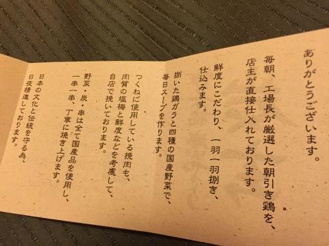 神戸  umie REAL DINNING CAFE ・ やきとり  炭玄 (三宮) ・ ホテル モントレ神戸 ・ AX閉店_e0115904_02403105.jpg