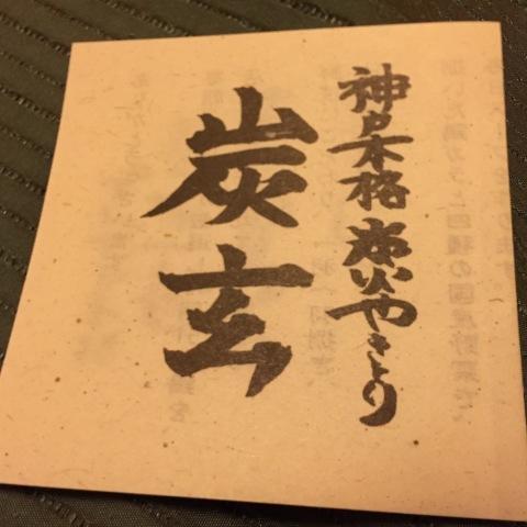 神戸  umie REAL DINNING CAFE ・ やきとり  炭玄 (三宮) ・ ホテル モントレ神戸 ・ AX閉店_e0115904_02403299.jpg