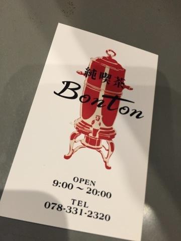 神戸  umie REAL DINNING CAFE ・ やきとり  炭玄 (三宮) ・ ホテル モントレ神戸 ・ AX閉店_e0115904_02573517.jpg