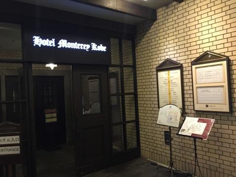 神戸  umie REAL DINNING CAFE ・ やきとり  炭玄 (三宮) ・ ホテル モントレ神戸 ・ AX閉店_e0115904_04344734.jpg
