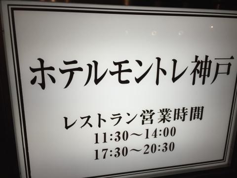神戸  umie REAL DINNING CAFE ・ やきとり  炭玄 (三宮) ・ ホテル モントレ神戸 ・ AX閉店_e0115904_04344830.jpg