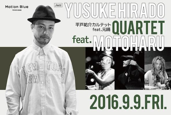 9月9日Motion Blue Yokohamaのフライヤー完成しました_b0239506_23195647.jpg