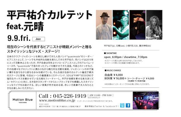 9月9日Motion Blue Yokohamaのフライヤー完成しました_b0239506_2319754.jpg