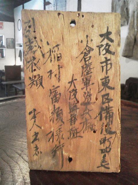 木の荷札_e0350308_8194115.jpg