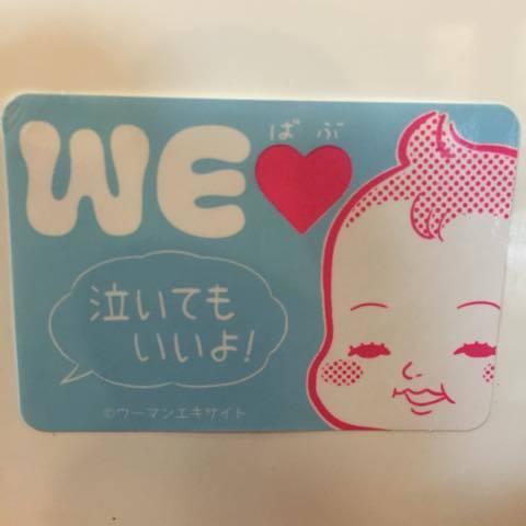 泣いてもいいよ♡We ラブ赤ちゃんプロジェクト♡_a0037910_11265510.jpg