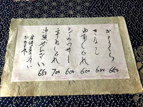 遊び庭 花 (あしびな〜はな)@2_e0292546_06121621.jpg