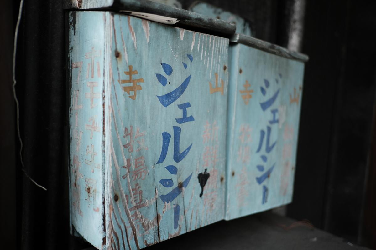 小江戸にて時代を拾うの巻~Ⅱ_c0084666_21503320.jpg