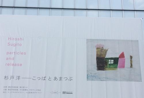 杉戸洋展_f0324766_11422088.jpg