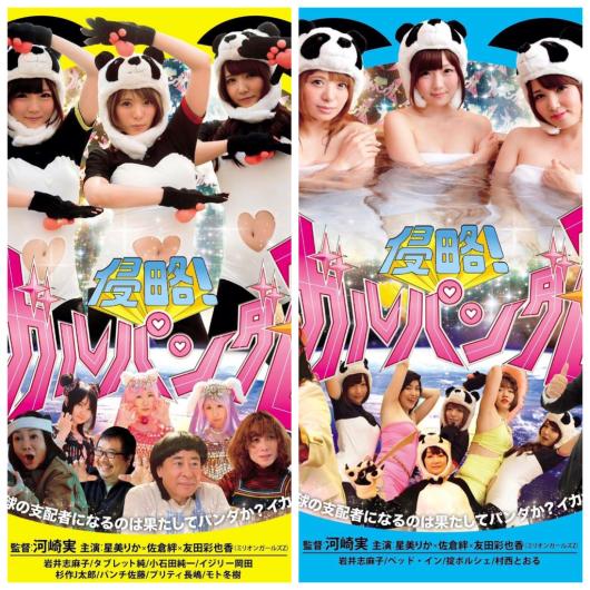侵略!ガルパンダZ DVD発売の巻 ...