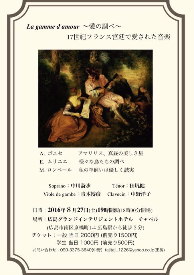 愛の調べ〜17cフランス宮廷音楽で愛されていた音楽_f0099102_1815798.jpg
