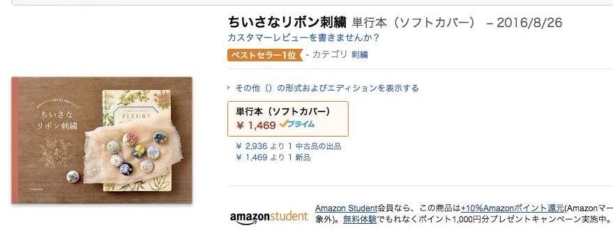 『ちいさなリボン刺繍』共著 刺繍部門ベストセラー1位✨_a0157409_01580387.jpeg