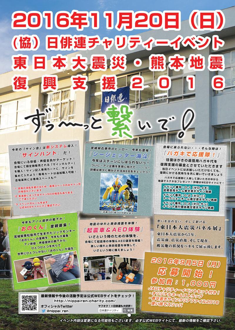 日俳連のチャリティイベント_a0163623_22095823.jpg