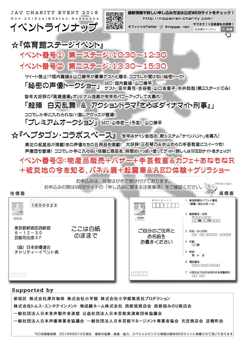 日俳連のチャリティイベント_a0163623_22100093.jpg