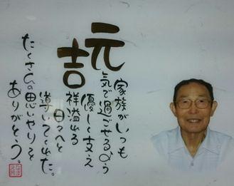 会田元吉さん_f0081443_1647203.jpg