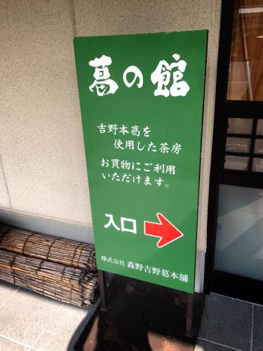 茶房  葛味庵(くずみあん)_e0292546_07122818.jpg