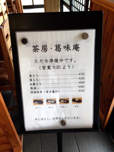 茶房  葛味庵(くずみあん)_e0292546_07144169.jpg