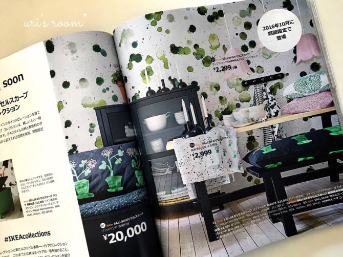 IKEAで欲しいものはベランダで使いたいアイテム。_a0341288_17542828.jpg