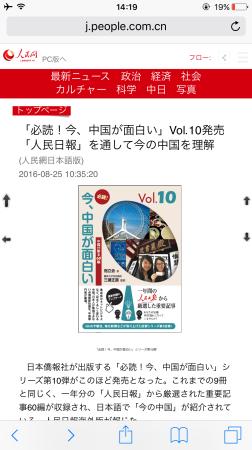 人民网日语版,突出报道《必读,有趣的中国》出版_d0027795_10075093.png