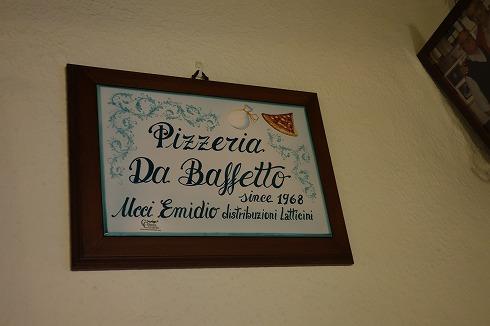 Pizzeria da Baffetto(ローマ)_a0152501_12103629.jpg