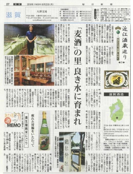 毎日新聞滋賀版『近江酒蔵巡り』第21回:『貴生娘(きぶむすめ)』滋賀酒造さん_a0309506_13142495.jpg