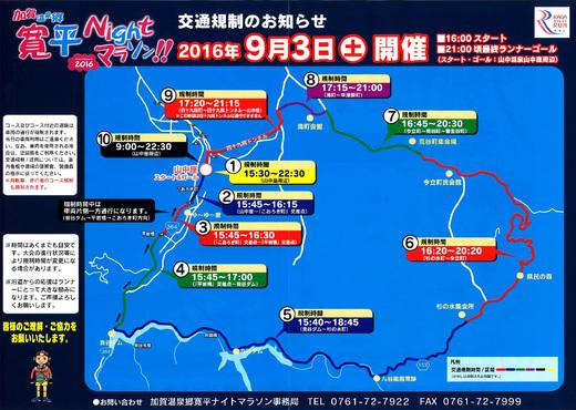 加賀温泉郷 寛平ナイトマラソン_f0040218_1417127.jpg