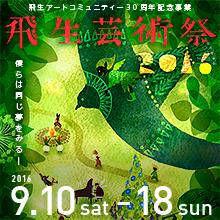 飛生芸術祭2016_c0181929_1914353.png