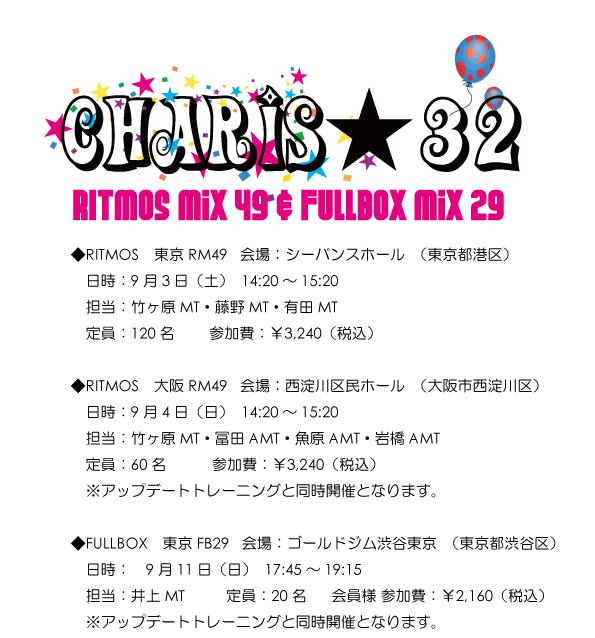 イベントCHARIS★32( RITMOS / FULLBOX )_f0176043_10483260.jpg