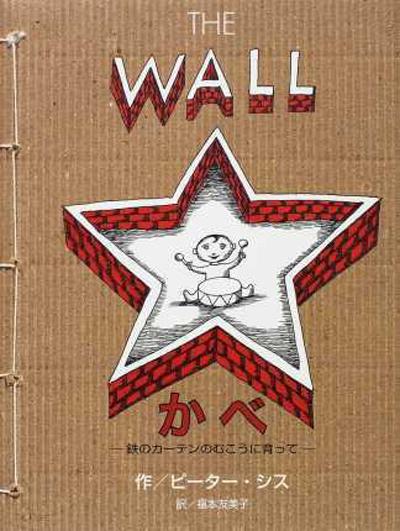 大人のための絵本講座2016 第4回目のご案内「かべ―鉄のカーテンのむこうに育って」_a0017350_04482488.jpg