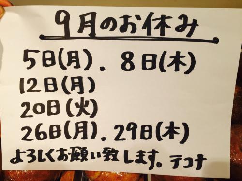 9月のお休みのお知らせ_c0195151_17561259.jpg