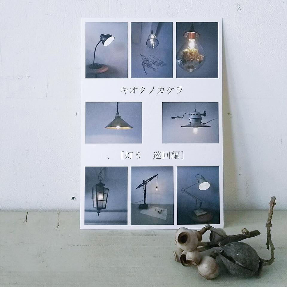キオクノカケラ [灯り 巡回編]_c0187782_19150265.jpg