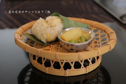蓮の実ココナッツミルクご飯_f0357387_20550538.jpg