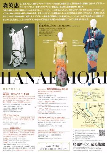 HANAE MORI HAUTE COUTURE 森英恵 仕事とスタイル_f0364509_21320511.jpg