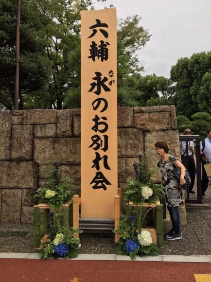 永六輔さんお別れ会_a0163623_21425162.jpg