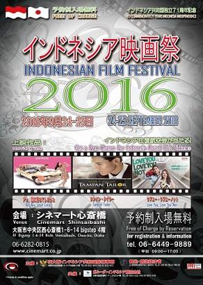 2016大阪インドネシア映画祭(主催:在大阪インドネシア共和国総領事館)_a0054926_15102738.jpg