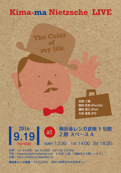 『The Color of my life』_c0121933_1831184.jpg