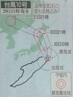 台風10号_f0081443_13391983.jpg