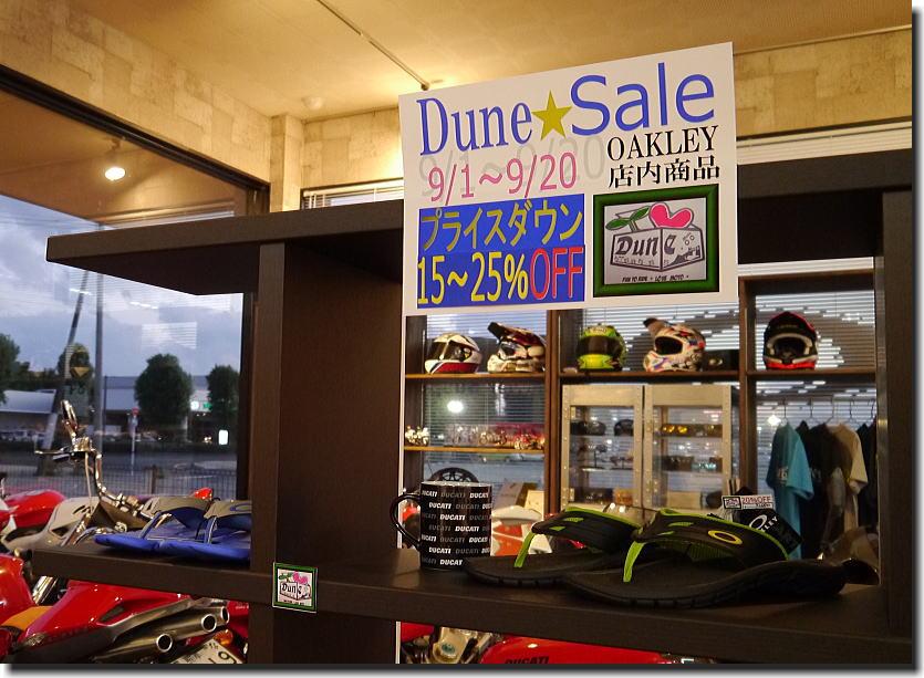 Dune☆Saleのご案内_f0178858_19403366.jpg