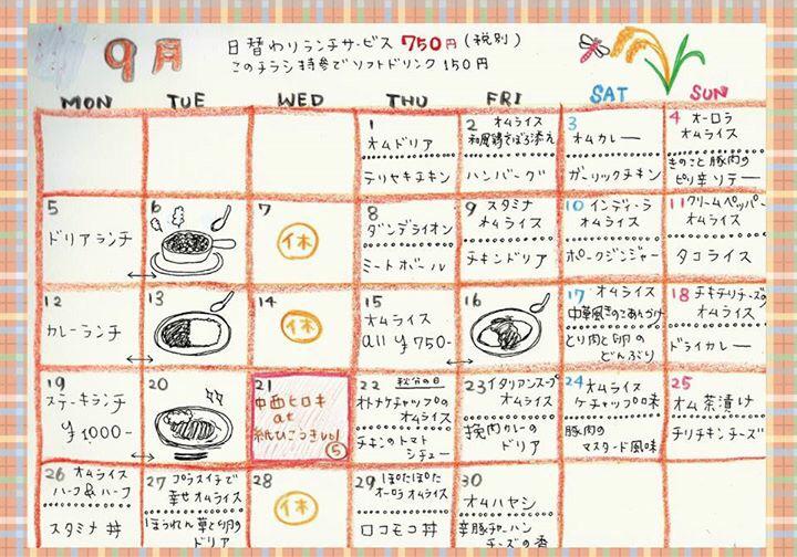 9月のお知らせ_b0129362_09482317.jpg