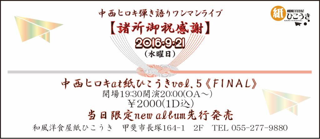 9月のお知らせ_b0129362_09482499.jpg