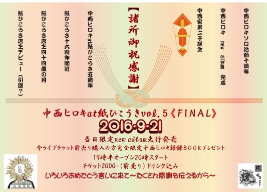9月のお知らせ_b0129362_09482549.jpg