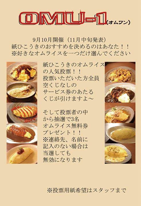 9月のお知らせ_b0129362_22172964.jpg