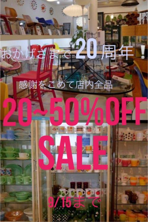 「20周年感謝セール」にたくさんのお客様にご来店いただいております。本当にありがとうございます。_b0125570_1072552.jpg