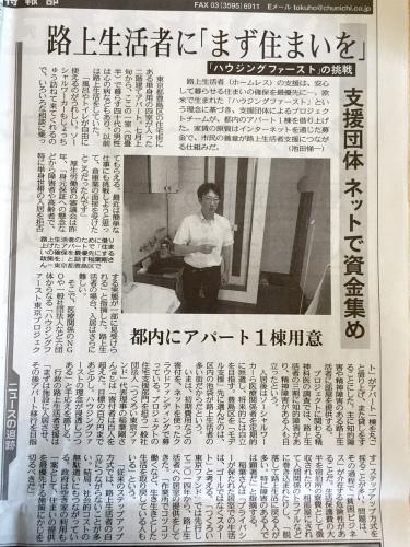 東京新聞にハウジングファースト東京プロジェクトの記事_f0021370_0164160.jpg