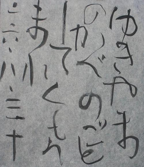 朝歌8月30日_c0169176_7135352.jpg